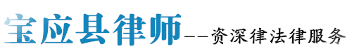 永顺县律师网站logo